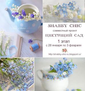 http://shabby-chic-ru.blogspot.com/2019/01/1.html