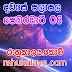 රාහු කාලය | ලග්න පලාපල 2020 | Rahu Kalaya 2020 |2020-02-06