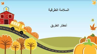 عرض هام حول السلامة الطرقية