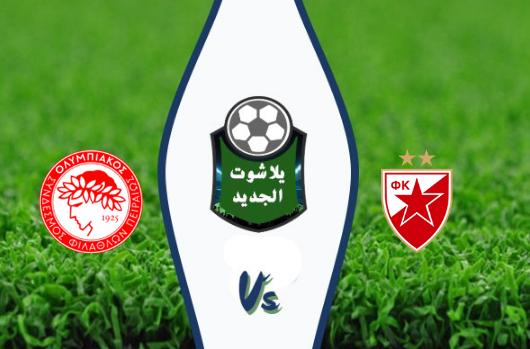 نتيجة مباراة النجم الأحمر وأوليمبياكوس بتاريخ 01-10-2019 دوري أبطال أوروبا