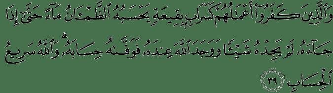 Surat An Nur ayat 39