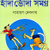 Hada Voda Somogro by Narayan Debnath (Bangla Comics)