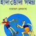 Hada Voda Somogro by Narayan Debnath (Bangla Comics)