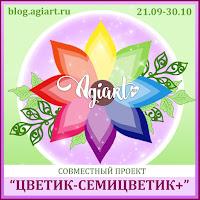 "СП ""ЦВЕТИК-СЕМИЦВЕТИК"""