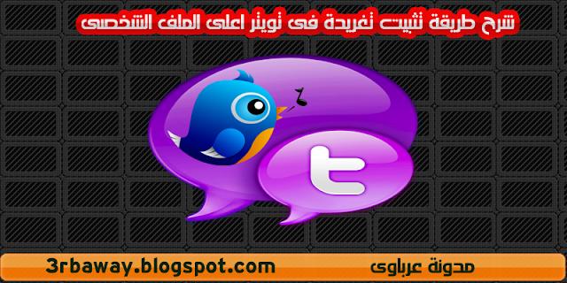 شرح طريقة تثبيت تغريدة فى تويتر اعلى الملف الشخصى