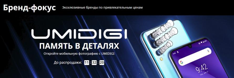 Специальная распродажа новых моделей смартфонов UMIDIGI A5 Pro со скидкой 40% и другие модели