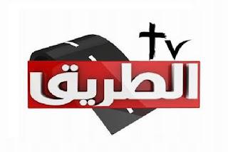 تردد قناة الطريق الفضائية المسيحية | Altarek Tv Frequency