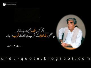 Wasif Ali Wasif Quotes 3