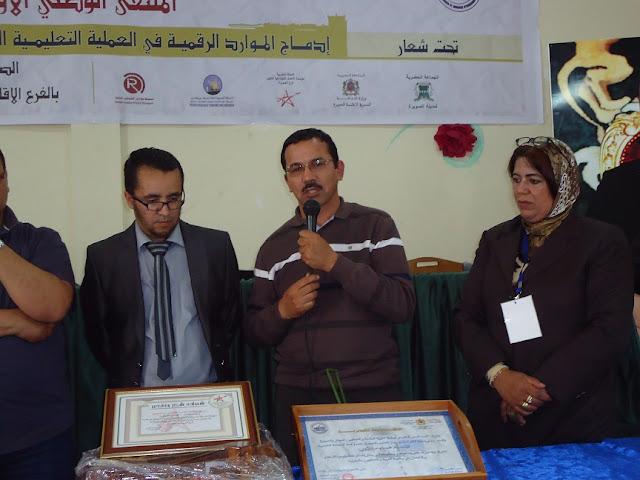 """الصويرة تحتضن الملتقى الوطني الاول حول """"ادماج الموارد الرقمية في العملية التعليمية التعلمية بالمغرب، الواقع والافاق"""""""