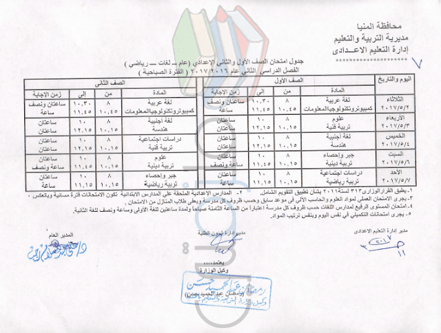 جدول امتحانات الصف الثانى الاعدادى 2017 الترم الثاني محافظة المنيا