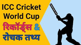 Cricket world cups record in hindi, intresting facts about icc world cup in hindi, world cup ke bare me rochak tathya