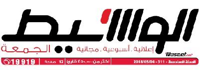 جريدة وسيط الأسكندرية عدد الجمعة 4 مايو 2018 م