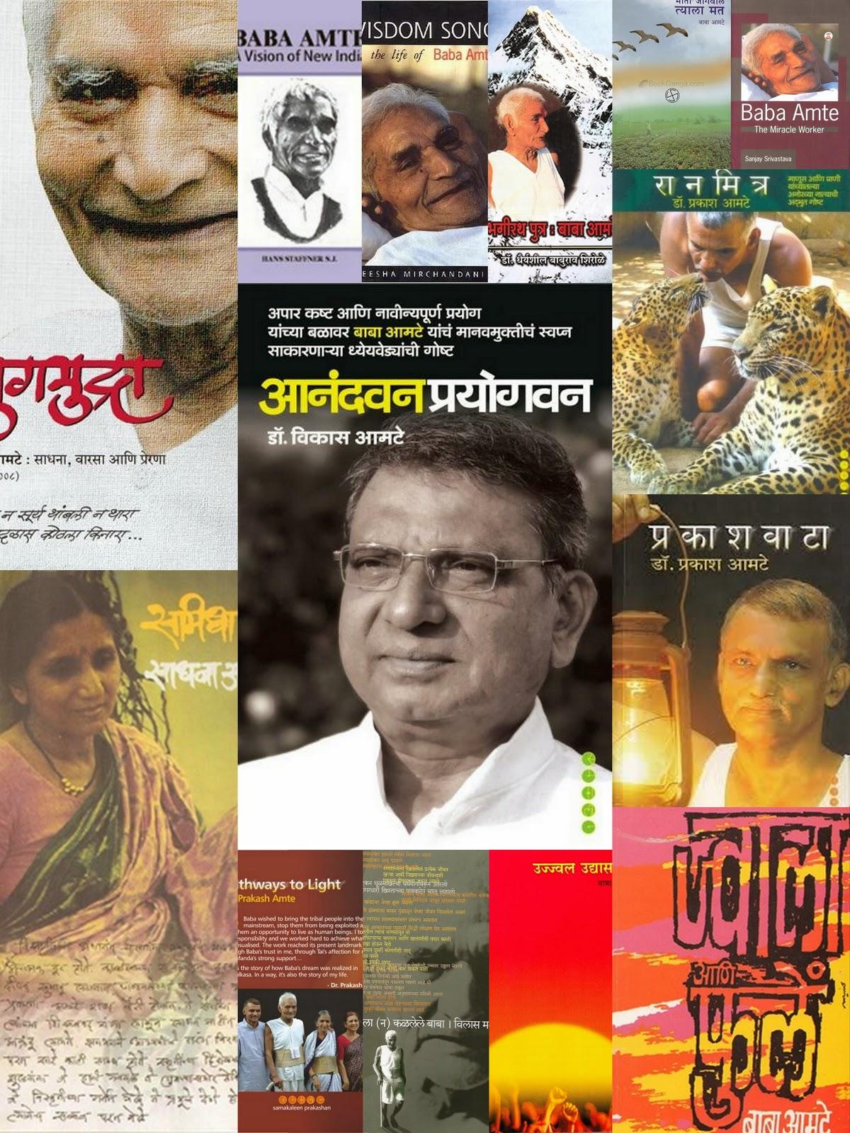 Prakashvata Book In Marathi