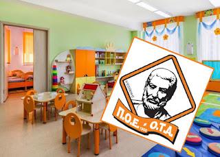 ΠΟΕ-ΟΤΑ : Γιατί τα προνήπια πρέπει να εγγράφονται και στους Παιδικούς Σταθμούς