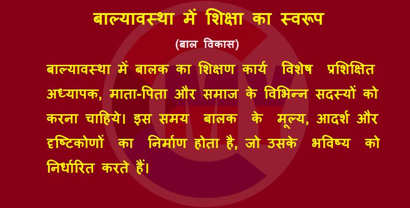 Balyavastha Me Shiksha Ka Swaroop