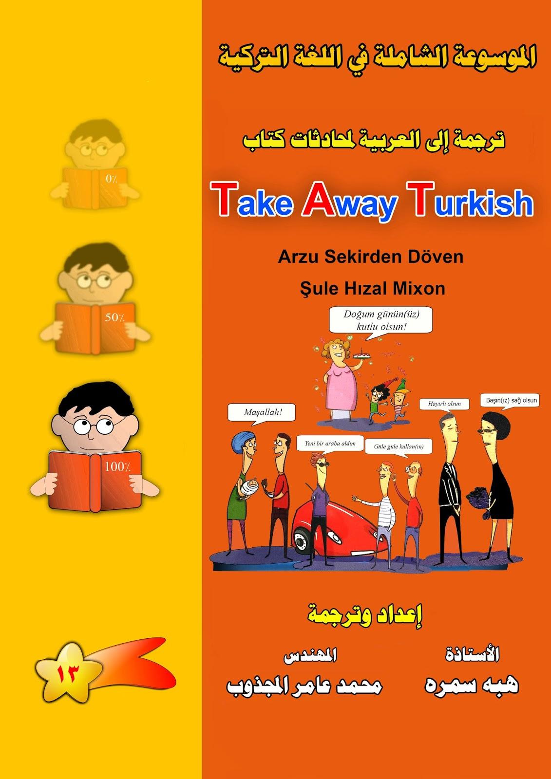 كتاب Take Away Turkish مترجم من التركية إلى العربية تركيا بالعربي