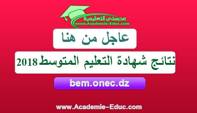 من هنا نتائج شهادة التعليم المتوسط 2018 bem.onec.dz