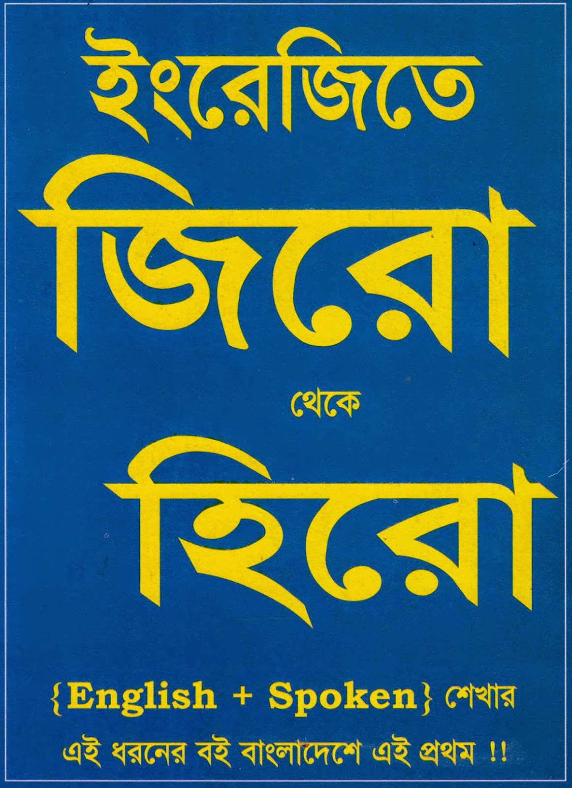 saifurs spoken english book pdf free download in bengali