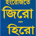 Saifurs Spoken English in Bengali PDF Book Free Download