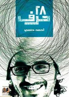تحميل كتاب 28 حرف pdf - أحمد حلمي
