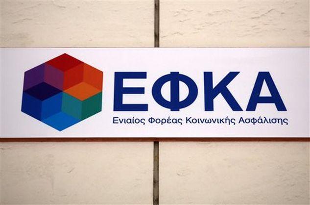 Την παράταση για την πληρωμή των εισφορών ανακοίνωσε ο ΕΦΚΑ