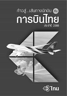 [Download] ก้าวสู่เส้นทางนักบินกับการบินไทย -2560