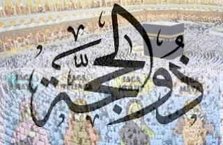 Keutama'an Hari Tarwiyah dan Arafah di Bulan Dzulhijjah