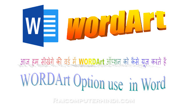 word me wordart option ka use kaese karte hai