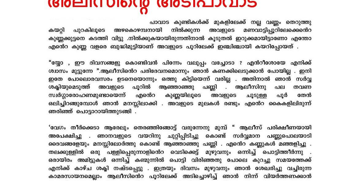 malayalam kambhi kadakal