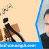 """كتاب """"إمازيغن وحتمية التحرر"""" أو حكاية """"عدالة ظالمة"""" ... بقلم الاستاذ محمد بودهان"""