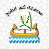 اعتماد جدول إمتحانات كفر الشيخ للصف الاول والثانى الثانوى 2017 الفصل الدراسى الاول