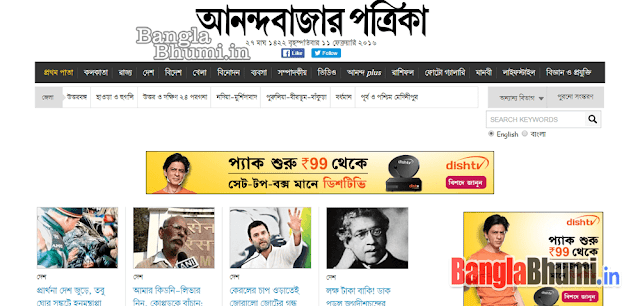 Top 10 Bengali News Papers in India 01