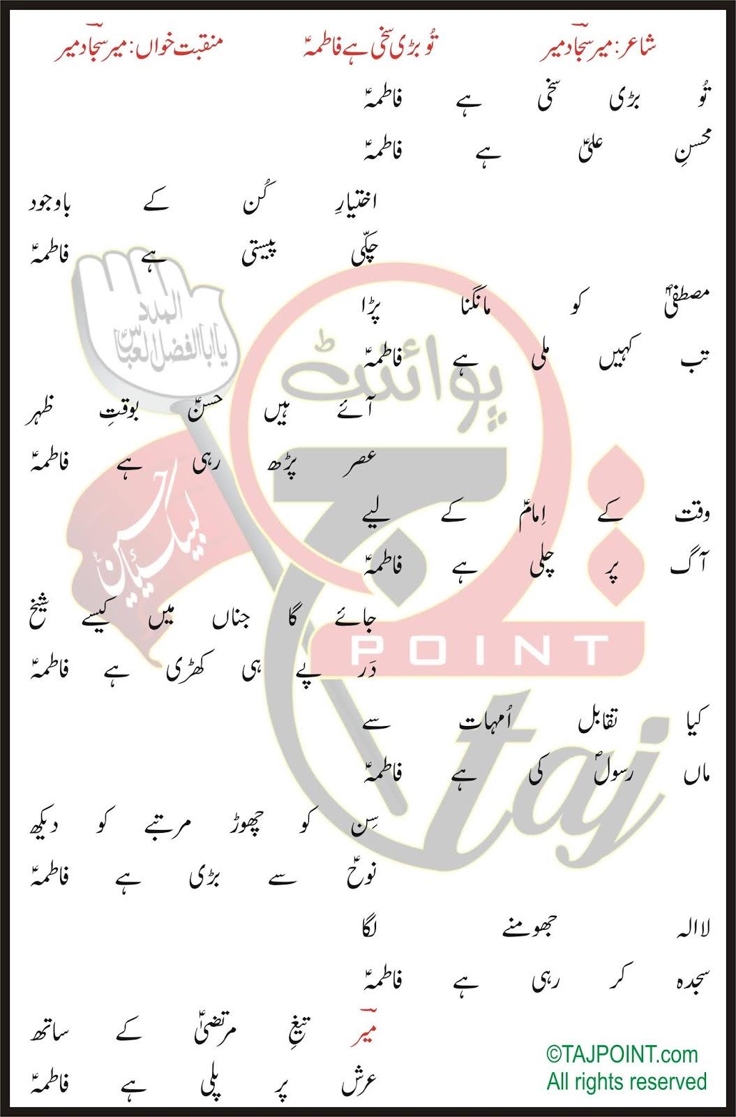 Sokhi lyrics