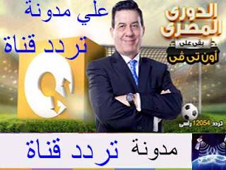 تردد قناة اون تي في -on tv قناة مدحت شلبي علي النايل سات 2016