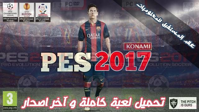 تحميل لعبة pes 2017 كاملة مع الكراك و التعليق العربي