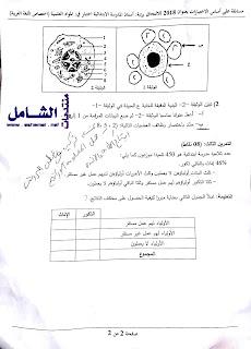 الاختبارات الكتابية لمسابقة توظيف الأساتذة 4.jpg