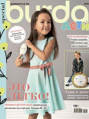 Burda. Детская мода № 01/2019