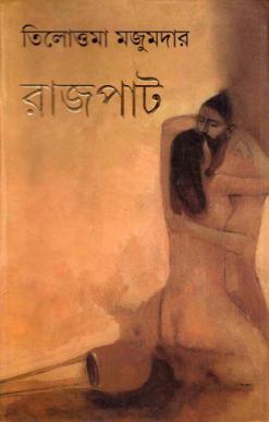 Rajpat By Tilottama Majumdar