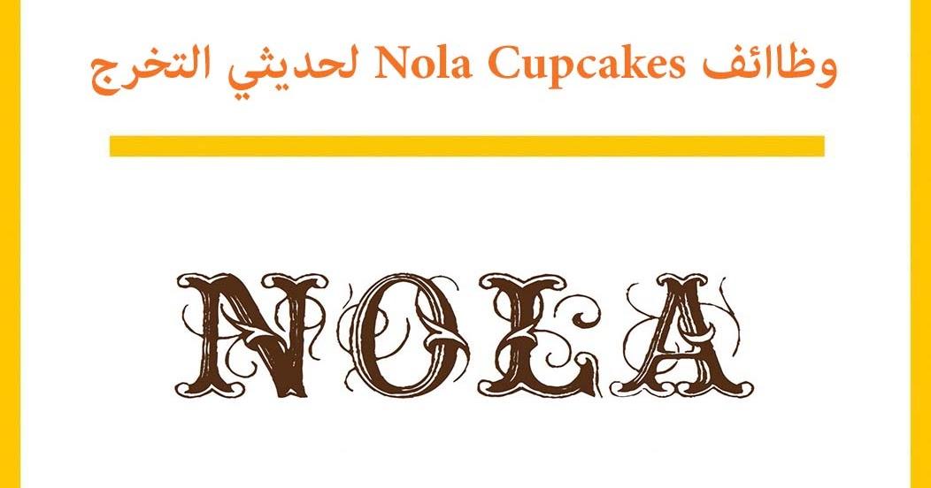 وظائف Nola Cupcakes لحديثي التخرج Egy Rec