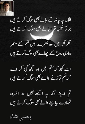 Wasi Shah Urdu Poetry