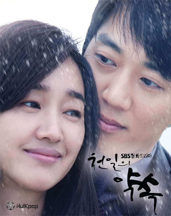 Various Artists – A Thousand Days' Promise OST