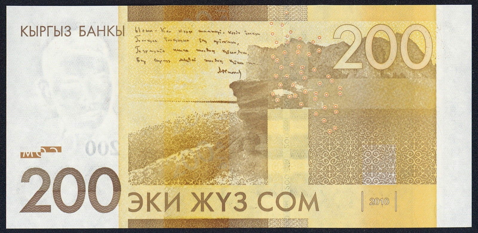 Kyrgyzstan Banknotes 200 Som note