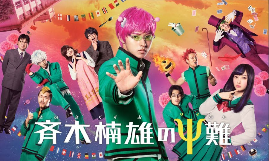 The Disastrous Life of Saiki