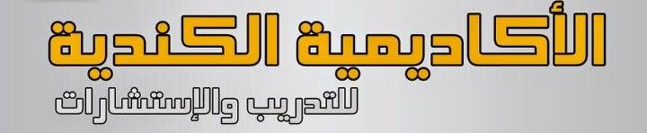 فروع الأكاديمية الكندية للتدريب و الإستشارات داخل جمهورية مصر العربية