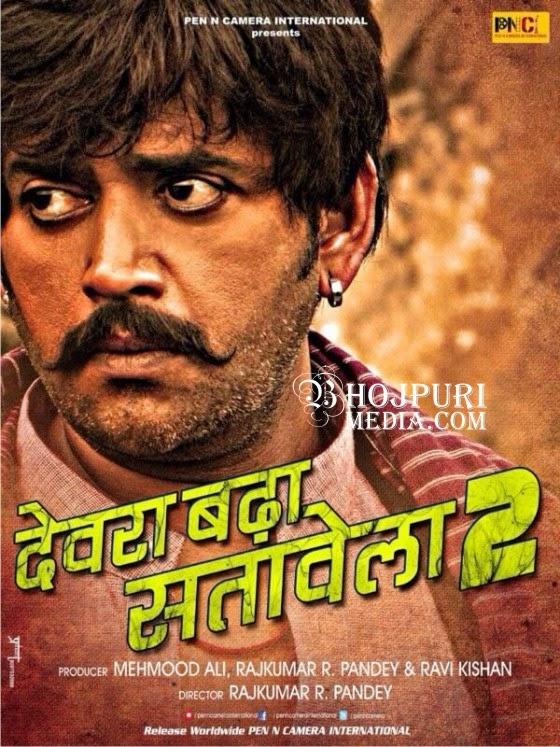 bhojpuri movie devra bada satawela