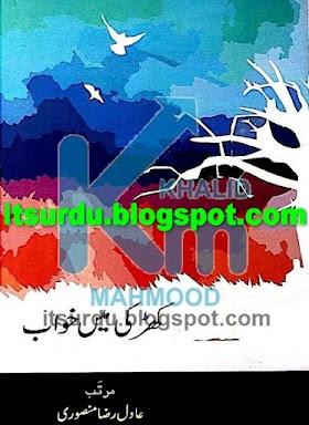 Khirki Mein Khwab By Adil Raza Mansoori