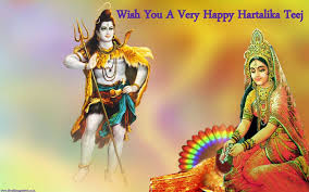 Happy Hartalika Teej Images, Pictures, Photos, Greetings