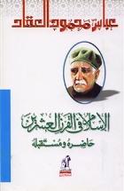 كتاب الاسلام فى القرن العشرين حاضره ومستقبله.pdf لعباس محمود العقاد