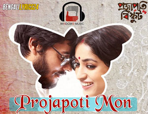 Projapoti Mon Lyrics - Projapoti Biskut,  Shilpa Rao, Anindya Chatterjee
