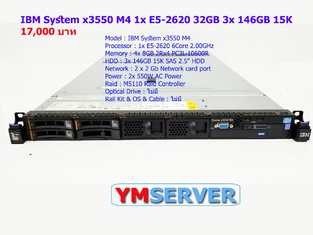 [ขายแล้ว]Server มือสอง IBM System x3550 M4 1x E5-2620 32GB 3x 146GB 15K 17000 บาท